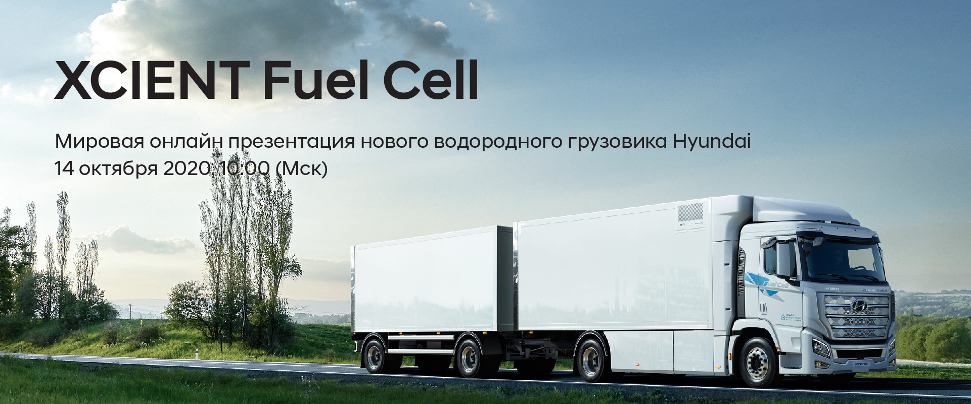 XCIENT Fuel Cell